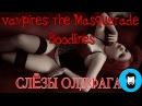 Слезы олдфага VTMB Феномен игростроя Vampires the Masquerade Bloodlines