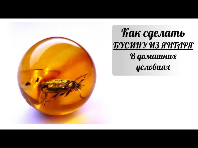 Как сделать шар из янтаря бусину в домашних условиях