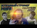 MANYRIN - УСПЕШНЫЙ СТРИМЕР МИРА Manyrin K P A C U B O