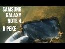 В Реке Нашел, Samsung Galaxy Note 4 и Много интересного ПОИСК СОКРОВИЩ ПОД ВОДОЙ