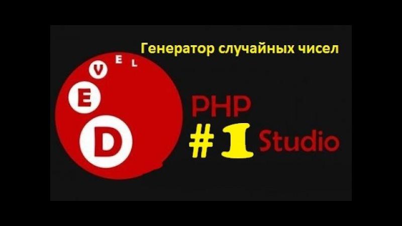 Уроки PHP Devel Studio 1 ||| ГЕНЕРАТОР СЛУЧАЙНЫХ ЧИСЕЛ * 60 FPS