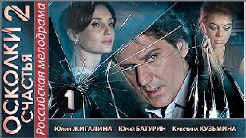 Осколки счастья 2 (2016). 1 серия. Мелодрама, детектив, сериал. 📽