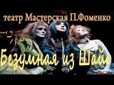 Безумная из Шайо (2003). Спектакль театра Мастерская П Фоменко