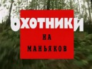 Криминальная Россия Охотники на маньяков части 1 и 2