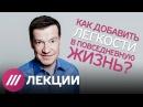 Лекция Владимира Герасичева на Дожде