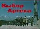 Выбор Артека. 1987 год