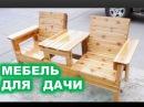 Мебель для дачи и сада своими руками. Дача и самоделки