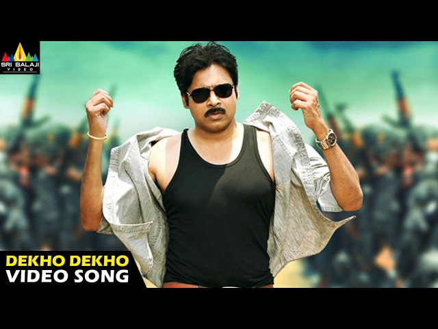 Gabbar Singh Songs | Dekho Dekho Video Song | Pawan Kalyan, Shruti Haasan | Sri Balaji Video