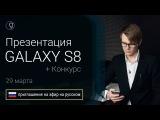 Презентация Samsung galaxy S8 и S8 plus 29 марта на русском (приглашение)