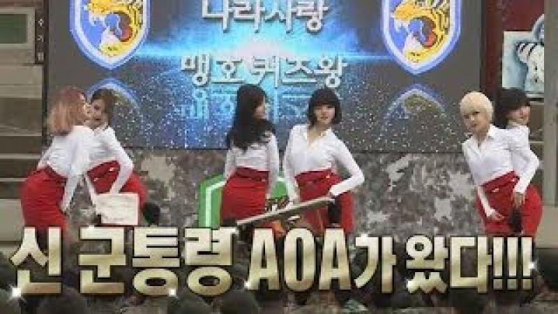 【TVPP】AOA - Performance for Korean Army, 에이오에이 - 진짜사나이 위문 공연 @ A Real Man