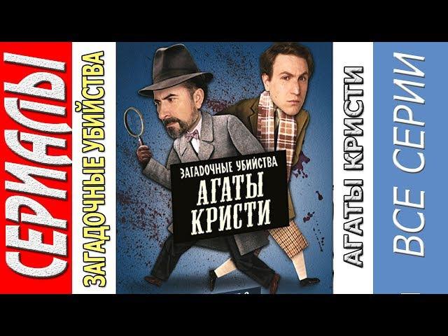 Загадочные Убийства Агаты Кристи: 11 Убийство в театре