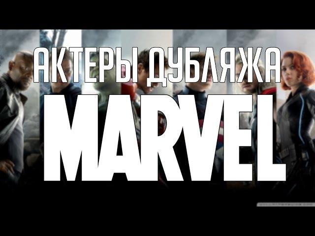 Киновселенная MARVEL Актеры русского дубляжа Кто озвучивал фильмы Марвел 2008 2016