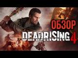Dead Rising 4 — Новогодний салат из зомби