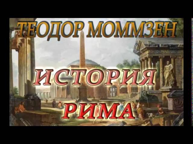 ТЕОДОР МОММЗЕН. ИСТОРИЯ РИМА (КНИГА 01)