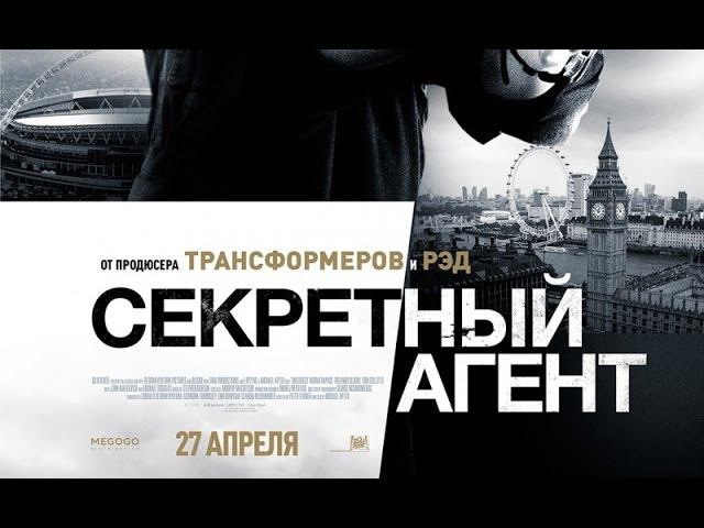 «Секретный агент» — фильм в СИНЕМА ПАРК