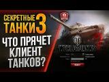 ЧТО ПРЯЧЕТ КЛИЕНТ ТАНКОВ? ★ СЕКРЕТНЫЕ ТАНКИ 3 #worldoftanks #wot #танки — [http://wot-vod.ru]