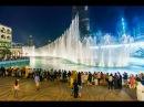 Музыкальный фонтан Дубай ОАЭ Dubai Fountain
