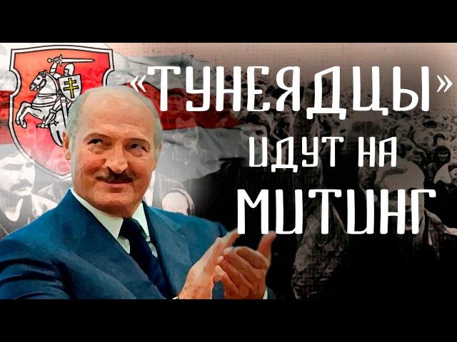 ТУНЕЯДЦЫ ИДУТ НА МИТИНГ! Марш нетунеядцев - рассерженных белорусов