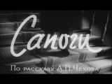 Сапоги. По одноименному рассказу А.П.Чехова (1957)