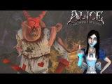 В стране КОШМАРОВ И УЖАСОВ Прохождение игры Alice Madness Returns #19