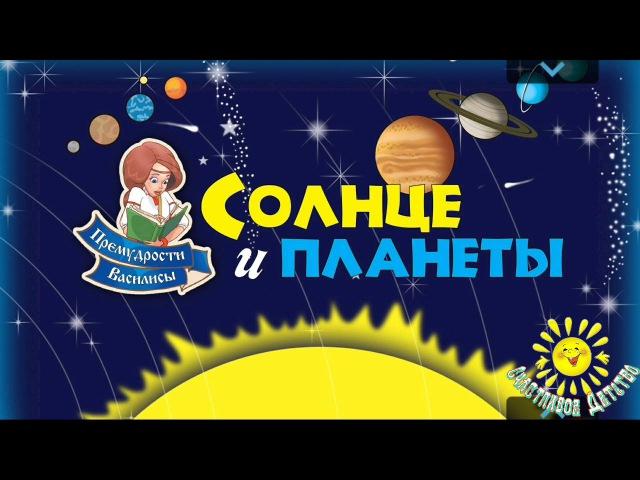 Солнце и планеты. Премудрости Василисы.