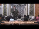 Проповедь шейха Захрана (Ученые и Джихад на пути Аллаха)