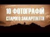 10 Фотографій Старого Закарпаття [КАРПАТИ В ОБ'ЄКТИВІ]