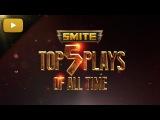SMITE - Топ 5 Игровых Моментов Всех Времен