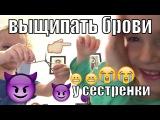 Искандер пытается выщипать брови у Камиллы)))