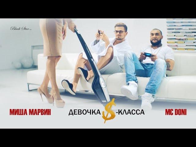 Doni feat. Миша Марвин - Девочка S-класса (премьера клипа, 2016)
