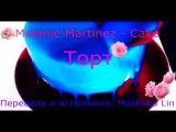 Maslinka Lin - ТортMelanie Martinez - Cake