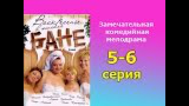 Воскресенье в женской бане 5 и 6 серия - русская мелодрама, комедийный сериал