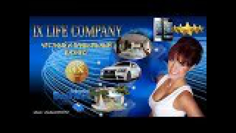 Компания LXlife - это Ваш беспроигрышный билет в счастливую жизнь!