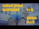 Последний звонок 2016 , Выпуск 2016 , клип , 11 класс , выпускное видео