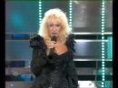 Ирина Аллегрова. Се ля ви