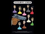 Большое алиби (Le grand alibi, 2008)
