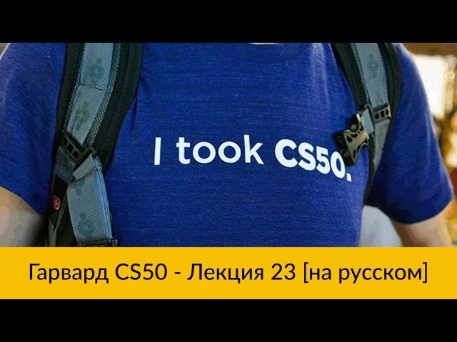 Основы программирования. Гарвардский курс CS50 на русском. Лекция 23