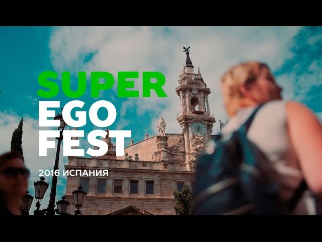 Super Ego Fest Испания