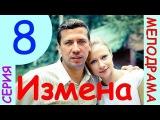 Фильмы с Марией Мироновой - Измена 8 серия ! Финал ! Мелодрама, сериал