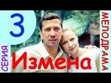 Фильмы с Марией Мироновой - Измена 3 серия ! Мелодрама, сериал