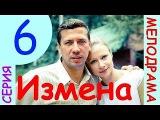 Фильмы с Марией Мироновой - Измена 6 серия ! Мелодрама, сериал