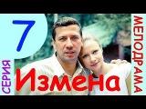 Фильмы с Марией Мироновой - Измена 7 серия ! Мелодрама, сериал