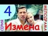 Фильмы с Марией Мироновой - Измена 4 серия ! Мелодрама, сериал