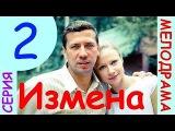 Фильмы с Марией Мироновой - Измена 2 серия ! Мелодрама, сериал