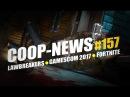 Что ждать на Gamescom 2017 Fortnite в раннем доступе Новая глава Dead by Daylight Coop News 157