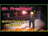 Mr. President-ФИНАЛЬНЫЙ РЕСЛИНГ