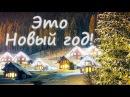 Это Новый год! Детские новогодние песни.