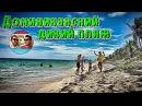 Доминиканский дикий пляж обзор / отец и сын,  Использована музыка Bonbon - Era Istrefi 0.52 - ...