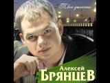 Алексей Брянцев - Я не святой
