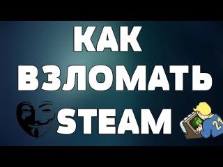 Steam скачать взломанный h qо шмот для кс го